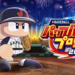 Switch版「パワフルプロ野球2020」を買いました! 前は即転売したけど今度は楽しそう!