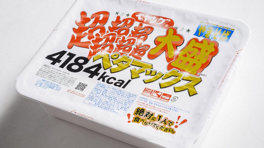 【カップの麺ぜんぶ食う】第255回 まるか食品 ペヤング 超超超超超超大盛ペタマックス ★1