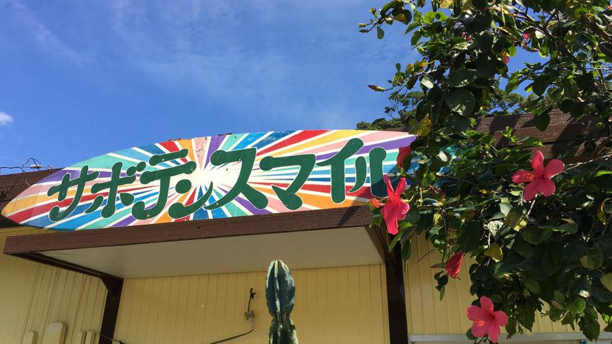 【思い出】3年前にヘルパーをやった沖縄の思い出のゲストハウス「サボテンスマイル」が閉店してしまった話