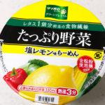 【カップの麺ぜんぶ食う】第1回 サッポロ一番 たっぷり野菜 塩レモン味らーめん ★4