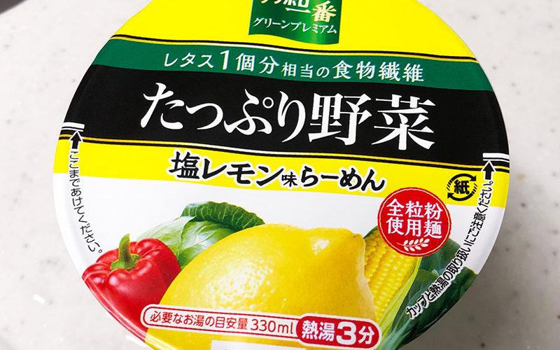 【カップの麺ぜんぶ食う】第1回 サッポロ一番 たっぷり野菜 塩レモン味らーめん