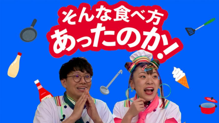 【テレビ出演】テレビ朝日6月17日(木)深夜2:16〜「そんな食べ方あったのか!」に出演しました! コンビニおにぎりアレンジを紹介