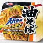 【カップの麺ぜんぶ食う】第2回 エースコック スーパーカップ 大盛り油そば ★4