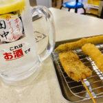 【お得すぎ】Go To Eat キャンペーンを串カツ田中のハッピーアワーで使ってみたら実質一人100円でたらふく飲み食いできた話