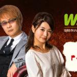7/1(月)静岡放送SBSラジオ『鉄崎幹人のWASABI』の『メシロー』のコーナーに出演します! #WASABI
