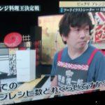 TVチャンピオン極「カップ麺アレンジ料理王選手権」に出演しました!
