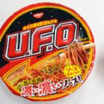 【カップの麺ぜんぶ食う】第39回 日清食品 焼そば U.F.O. ★5