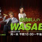 1/7 静岡放送SBSラジオ『鉄崎幹人のWASABI』に出演するよ~!