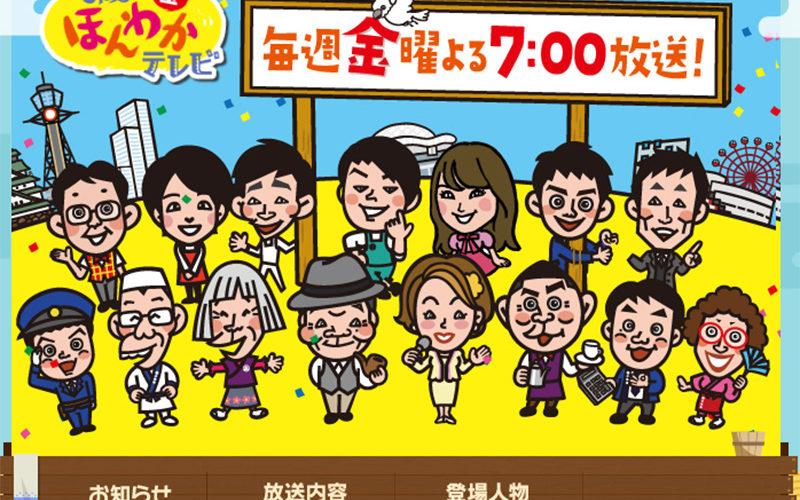 4/12(金)19時~読売テレビ「大阪ほんわかテレビ」に出るよ~! 関西の方はぜひ!!