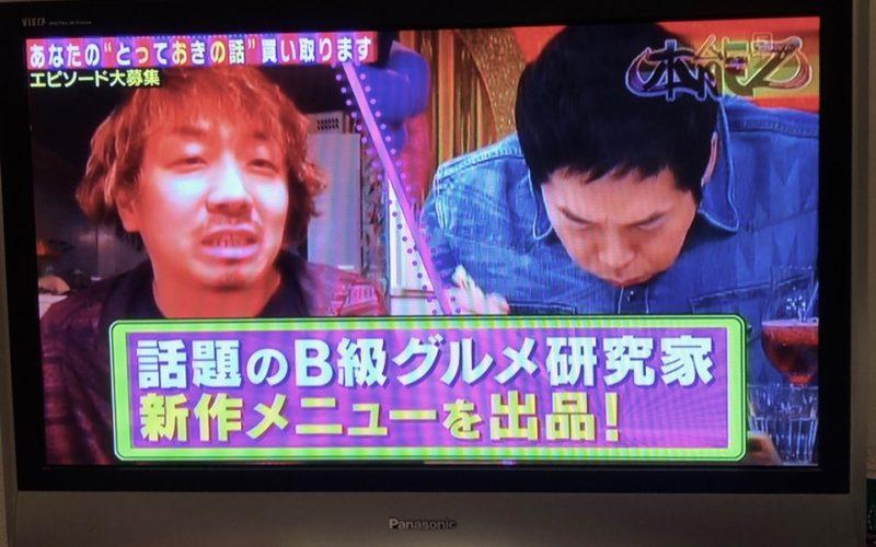 【テレビ出演】CBCテレビ「本能Z」で東野幸治・今田耕司・雨上がり決死隊に食べてもらったバカレシピまとめ