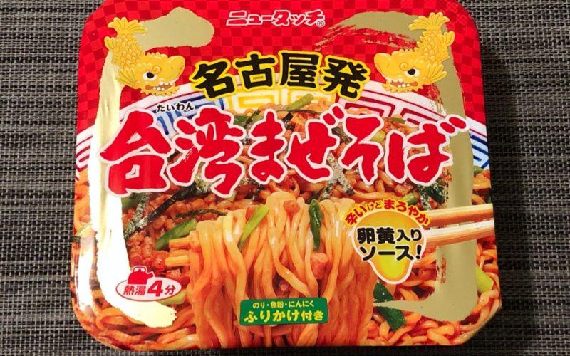 【カップの麺ぜんぶ食う】第92回 ニュータッチ 名古屋発 台湾まぜそば ★5