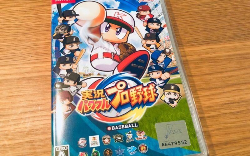 【クソゲー】Nintendo Switch版パワプロを購入するも、あまりにクソすぎて24時間以内にメルカリで転売しました