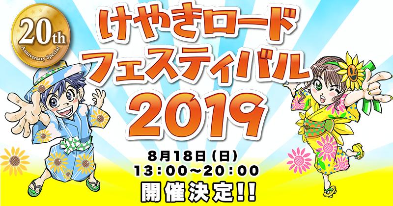 【告知】8/18 けやきロードフェスティバル2019のお知らせ|いろいろ絡んでるのでぜひ遊びに来て~!