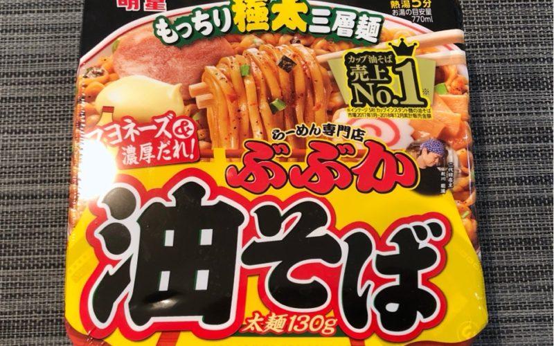 【カップの麺ぜんぶ食う】第114回 明星 ぶぶか 油そば ★4