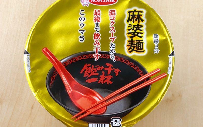 【カップの麺ぜんぶ食う】第119回 エースコック 飲み干す一杯 麻婆麺 ★3