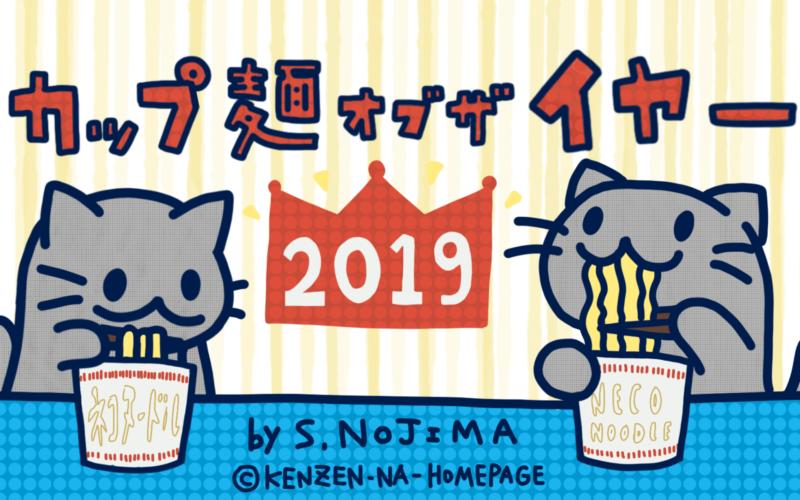 【発表】カップ麺オブ・ザ・イヤー2019は「QTTA サワークリームオニオン味」に決定!! カップ麺だからこそ表現できた極上のウマさに乾杯!