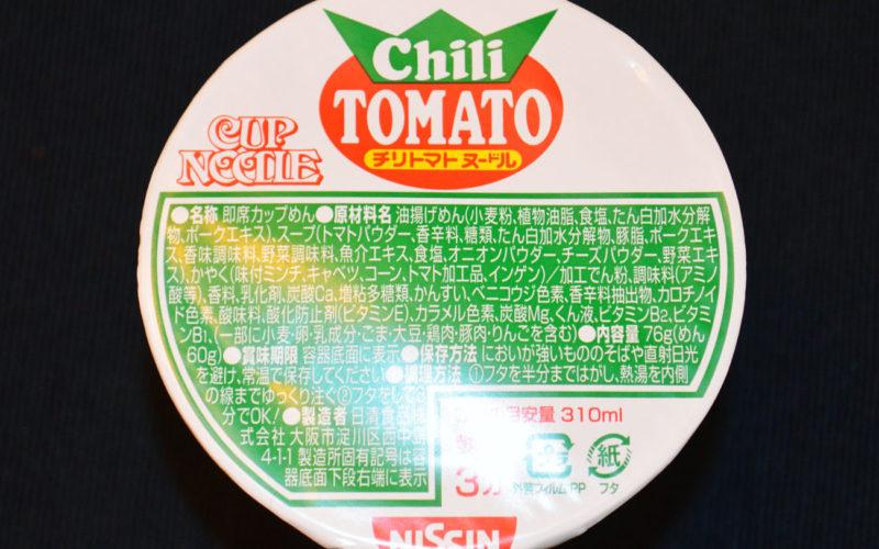 【カップの麺ぜんぶ食う】第168回 日清食品 カップヌードル チリトマトヌードル ★5