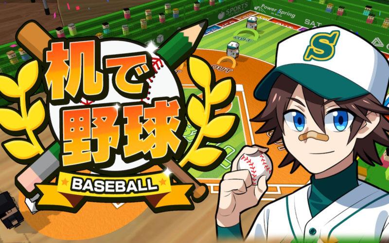 【Nintendo Switch】野球ゲームは「机で野球」がおもしろい! パワプロにコールドゲームで圧勝!! 楽しい点をいろいろご紹介