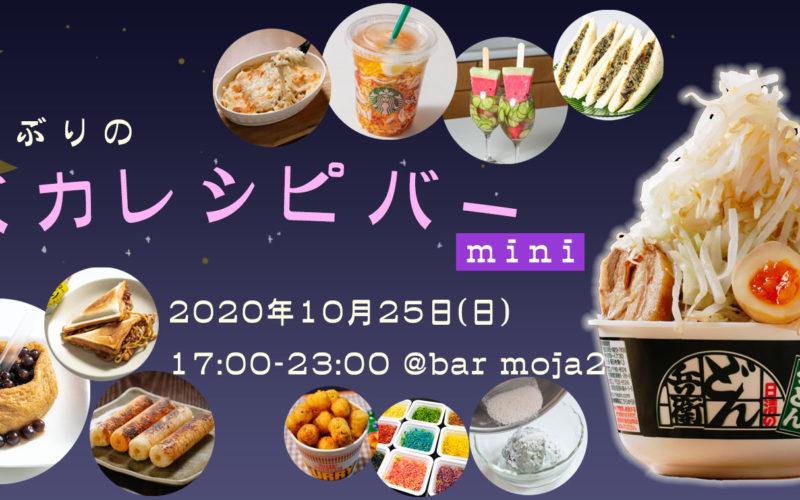 【イベント告知】1年ぶりにやるぞ! 10/25(日)『バカレシピバー mini』開催決定!遊びに来てくれよな!