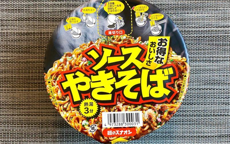 【カップの麺ぜんぶ食う】第289回 麺のスナオシ ソースやきそば ★3