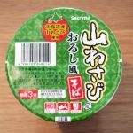 【カップの麺ぜんぶ食う】第144回 セイコーマート 山わさびおろし風そば ★2
