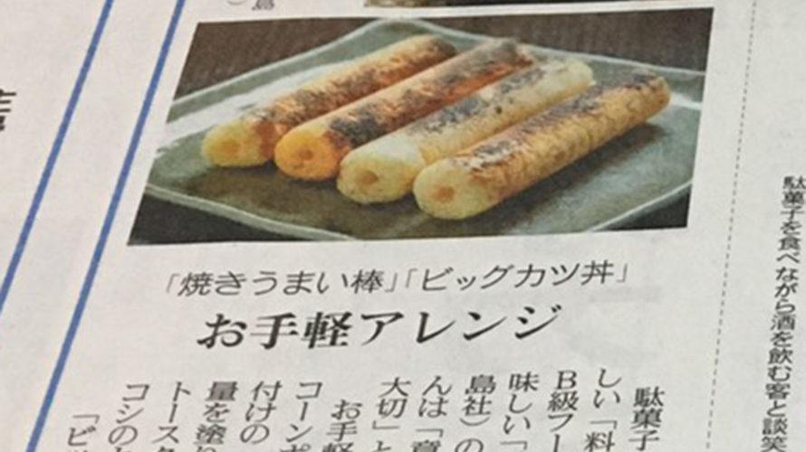 【事後報告】10月9日の読売新聞くらし欄の駄菓子特集にちょっとだけコメントを寄せています