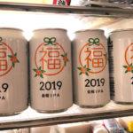 よなよなエールの限定ビール「金柑IPA」がおいちい……おいちいよう……